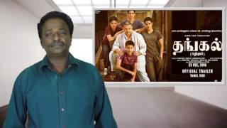 Dangal Movie Review - Aamir Khan - Tamil Talkies