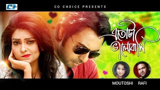Etota Valobashi | Moutushi | Rafi | Apurbo | Ishika Khan | Bangla Drama Song | FULL HD