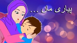 Pyari Maa Mujhko Teri Dua Chahiye | پیاری ماں | Best Urdu Poem for Mother