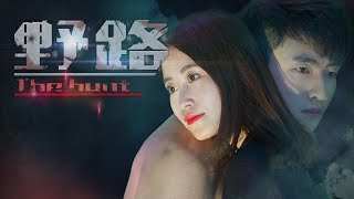 E33 The Hunt: Who is the Ultimate Killer?   Ms Yeah