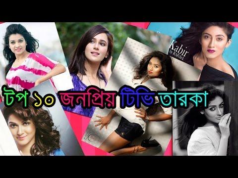 Xxx Mp4 টপ ১০ জনপ্রিয় বাংলাদেশী টিভি তারকা Top 10 Famous Bangladeshi Television Actresses 3gp Sex