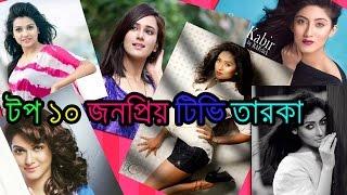 টপ ১০ জনপ্রিয় বাংলাদেশী টিভি তারকা | Top 10 Famous Bangladeshi Television Actresses
