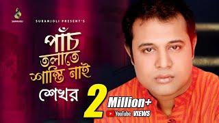 Pach Tolate Shanti Naire (পাঁচ তলাতে শান্তি নাই) -  Shekhor | Biyar Jala
