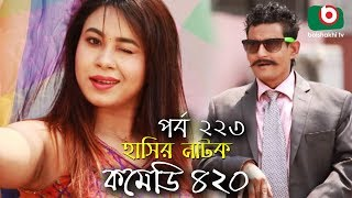 দম ফাটানো হাসির নাটক - Comedy 420 | EP - 223 | Mir Sabbir, Ahona, Siddik, Chitrolekha Guho, Alvi