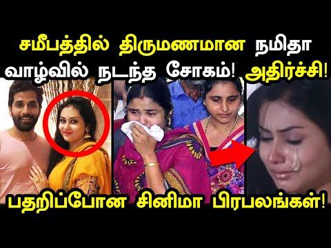Xxx Mp4 சமீபத்தில் திருமணமான நமிதா வாழ்க்கையில் நடந்த சோகம் அதிர்ச்சி Namitha Is Crying After Marriage 3gp Sex