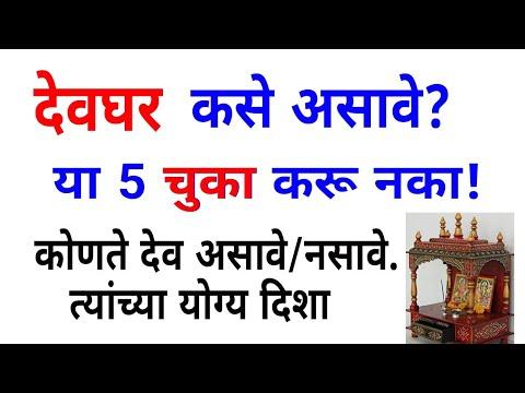 Xxx Mp4 देवघर कसे असावे देव्हाऱ्याचे नियम Devghar Kase Asave Disha In Marathi Devhara Niyam 3gp Sex