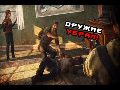Братья (The Last Of Us) #8