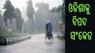 ଉପକୂଳ ଓଡ଼ିଶାରେ ପ୍ରବଳରୁ ଅତି ପ୍ରବଳ ବର୍ଷା ସମ୍ଭାବନା | Heavy Rain In Coastal Odisha | ETV News Odia