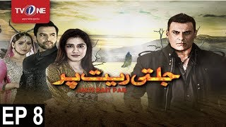 Jalti Rait Per  Episode 8 uploaded on 24-08-2017 1162 views