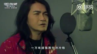 Dai Xiang Yu 戴向宇: Lost in the Pacific 《蒸发太平洋》中文主题曲MV