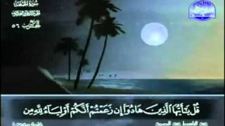 62. سورة الجمعة - عبد الباسط عبد الصمد - تجويد