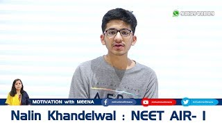 NEET 2019 Topper | Nalin Khandelwal interview | बोले- पढ़े ये किताबें और ऐसे करें प्रैक्टिस...
