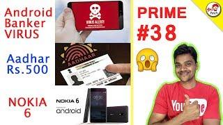 Prime #38 : Warning ,  Android Banker Virus , Honor View 10 , Flipkart offer , Nokia 6