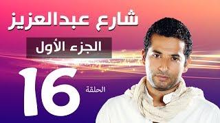 مسلسل شارع عبد العزيز الجزء الاول الحلقة    16   Share3 Abdel Aziz Series Eps