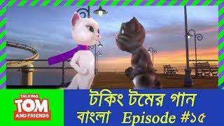 tumi amar emoni ekjon   Talking Tom Bangla Funny Song EPISODE -15