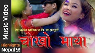 Chokho Maya - New Nepali Lok Dohori Song 2016/2073 | Ganesh Basyal, Devi Gharti Magar