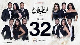 مسلسل الطوفان - الحلقة 32 الثانية والثلاثون - Altofan Series Episode 32