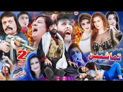 Xxx Mp4 Shahid Khan Jahangir Khan Sunehri Khan Pashto HD 4K Film 2019 TAMASHBEN Full Movie 1080p 3gp Sex