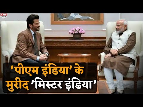 Xxx Mp4 एक मुलाकात और PM Modi के कायल हो गए Anil Kapoor कह दी इतनी बड़ी बात 3gp Sex