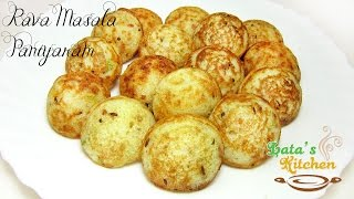Paniyaram / Appe — Rava Masala Paniyaram — Indian Vegetarian Recipe in Hindi with English Subtitles