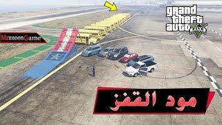 مود القفز جبت هايلوكس + اطول سيارة شف شصار لايفوتك قراند GTA 5