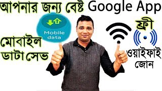 Free Wifi জোন + ফোন ডাটা সেভ The best Google app ever for mobile data saving