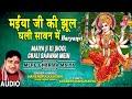 MAIYA JI KI JHOOL GHALI SAAWAN MEIN,NARENDRA KAUSHIK,Haryanvi Devi Bhajan, Mere Ghar Aa Maiya, Audio