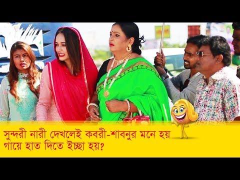 Xxx Mp4 সুন্দরী নারী দেখলেই কবরী শাবনুর মনে হয় গায়ে হাত দিতে ইচ্ছা হয় দেখুন Boishakhi TV Comedy 3gp Sex