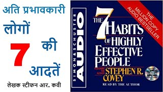 THE 7 HABITS OF HIGHLY EFFECTIVE PEOPLE BY STEPHEN COVEY - AUDIO BOOK