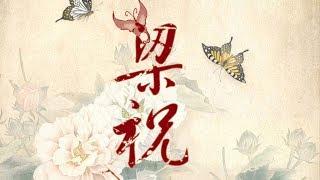 butterfly lovers 梁祝