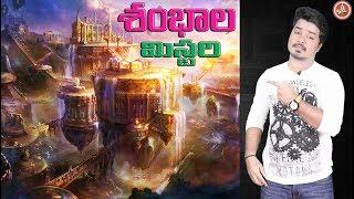 SAMBHALA MYSTERY | Unknown Facts About SAMBHALA Revealed in Telugu | Vikram Aditya