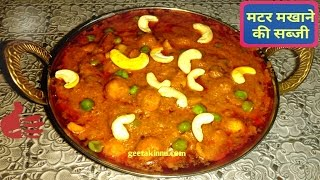 काजू मटर मखाने की सब्जी |kaju matar makhana sabzi | simple and easy recipe