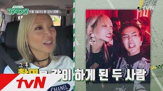 TAXI [선공개] 동양인 최초, 샤넬의 뮤즈 '수주'! 케미자랑은 지용이와? 171102 EP.501
