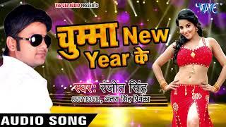 NEW YEAR PARTY SONG 2018 - Chumma New Year Ke - Ranjeet Singh - Bhojpuri Hit Songs 2017