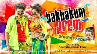 Bak Bakum Prem | Somrat Mizan | EID Special Song | Bangla New Song 2017