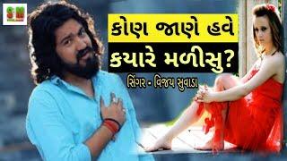કોણ જાણે હવે કયારે મળીસુ ? // Kon jane have Kyare malisu? // Vijay Suvada // 2018 New Gujarati Song