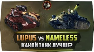 Lupus & Nameless КТО ИЗ НИХ ЛУЧШЕ WOT BLITZ