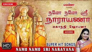 Namo Namo Sri Narayana | Perumal Songs | Puratasi Special | Tamil Devotional | Mahanadhi Shobhana |