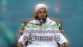 "(SC#1603514) ""Shaitan ko Behkanay Wala Kon?"" - Mufti Tariq Masood Sahab"
