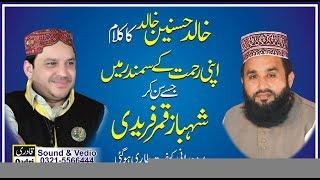 "Khalid Hasnain Khalid Sb in Mehfil e naat ""Noor Ki Barsat"" in Football Ground G-7/4 Islamabad"