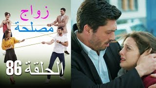 Zawaj Maslaha - الحلقة 86 زواج مصلحة
