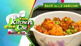 Fish Moilee - Ungal Kitchen Engal Chef (10/04/2015)