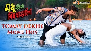 Tomay Dekhe Mone Hoy (Video Song) | Kishore & Konal | Jef & Tithi | Bengali Movie 2017