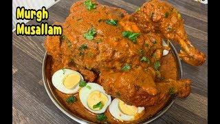 How To Make Murgh Musallam /Murgh Musallam Recipe By Yasmin's Cooking