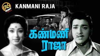 Kanmani Raja Tamil Movie   Sivakumar, Sumithra   Full Movie HD   Free Movie Online - 1974