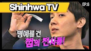 [신화방송 6-4] [Shinhwa TV EP 6-4] ★데뷔 20주년★ 기념 몰아보기!