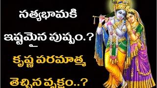 ఈ పారిజాత పుష్పం సత్యభామకు ఎంతో ఇష్టం | e parigatha pushpam satyabama ku estam?