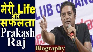 Prakash Raj Biography | प्रकाश राज