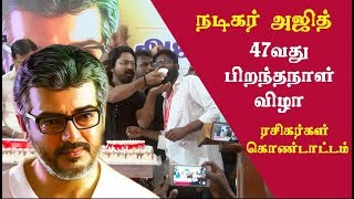 Thala Ajith fans Celebrities ajith 47th birthday tamil news live, tamil live news, tamil news redpix