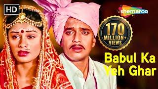 Babul Ka Yeh Ghar - Mithun Chakraborty - Daata - Pallavi Joshi - Saeed Jaffry - Bidai Song